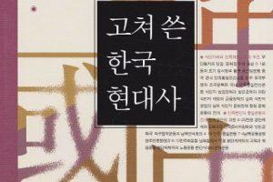 도서 추천 | 역사적 과제와 그 해결을 위한 민중의 노력 ' 고쳐 쓴 한국 현대사'